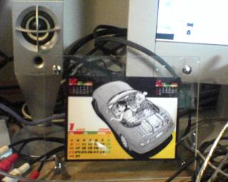 2005年版 神珠館卓上カレンダー